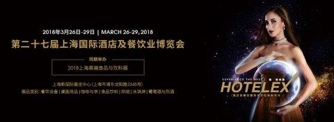 预告:艾思吉将参加第27届上海国际酒店及餐饮业